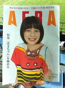 能年玲奈@AERA20130722号
