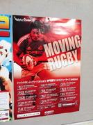 moving rugby - kobelcosteelers