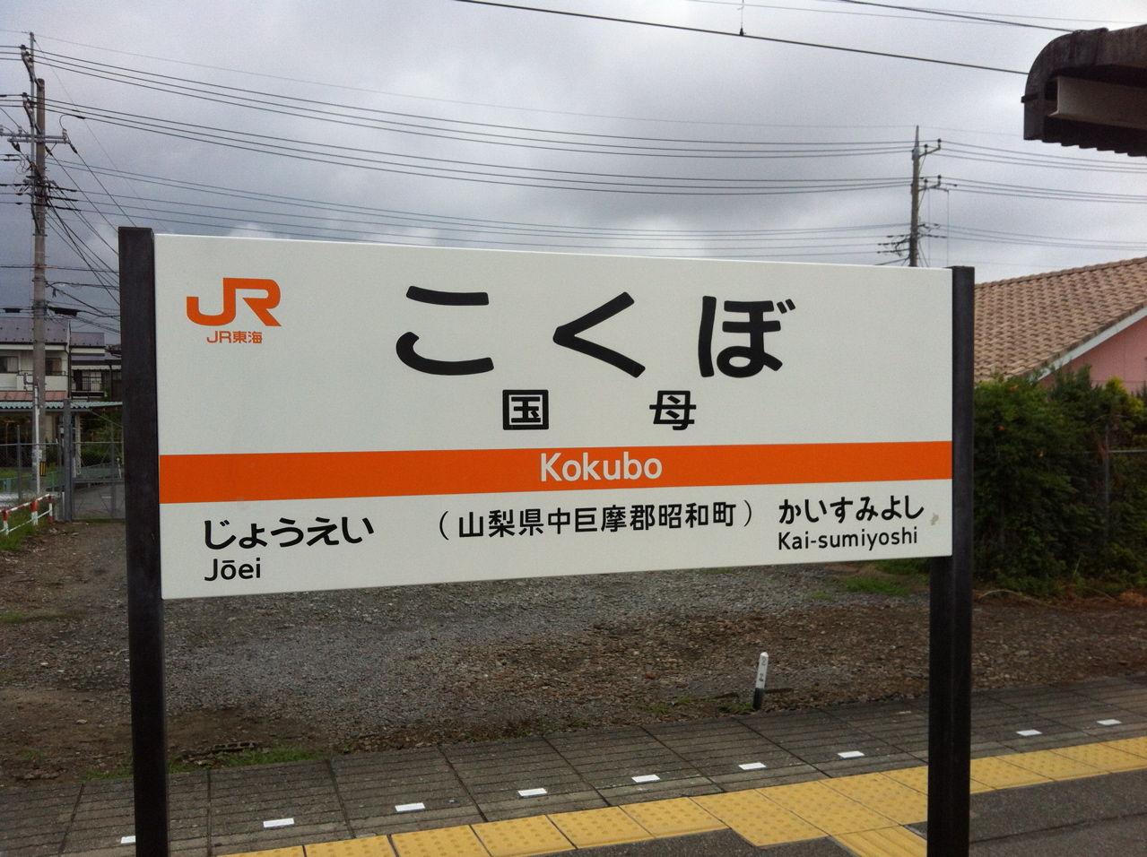 JR身延線国母駅駅名標