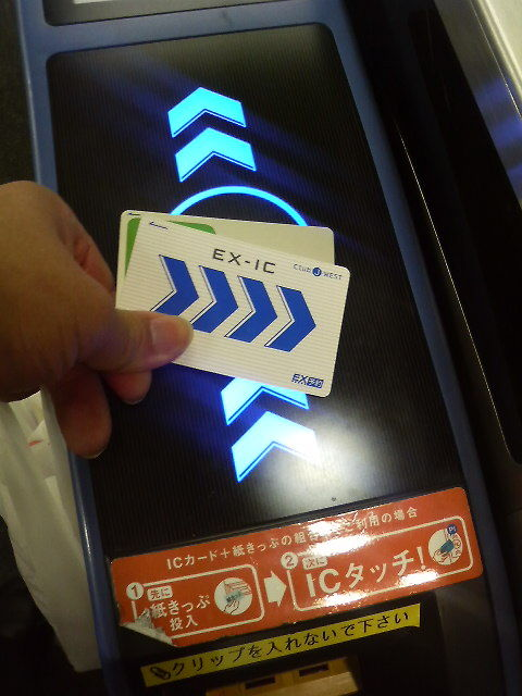 EX-ICカード