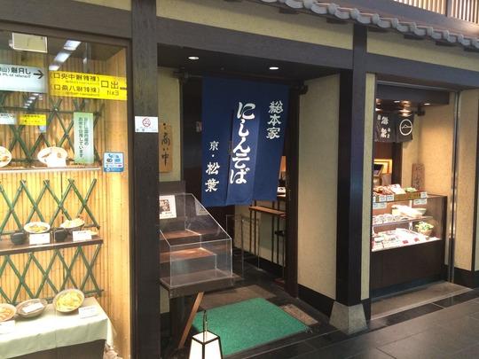 総本家にしんそば松葉@JR京都駅新幹線改札内