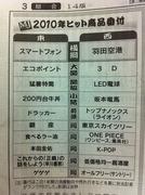 2010日経MJヒット商品番付
