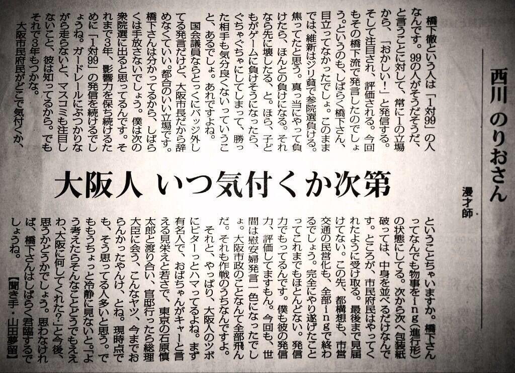 西川のりお氏の大阪市長評@2013年6月13日毎日新聞