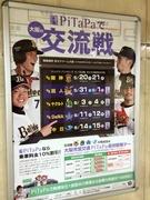 Bs,オリックス・バファローズ,交流戦,糸井嘉男,金子千尋,坂口智隆,西勇輝