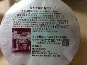 姫路駅蕎麦@日清食品-4