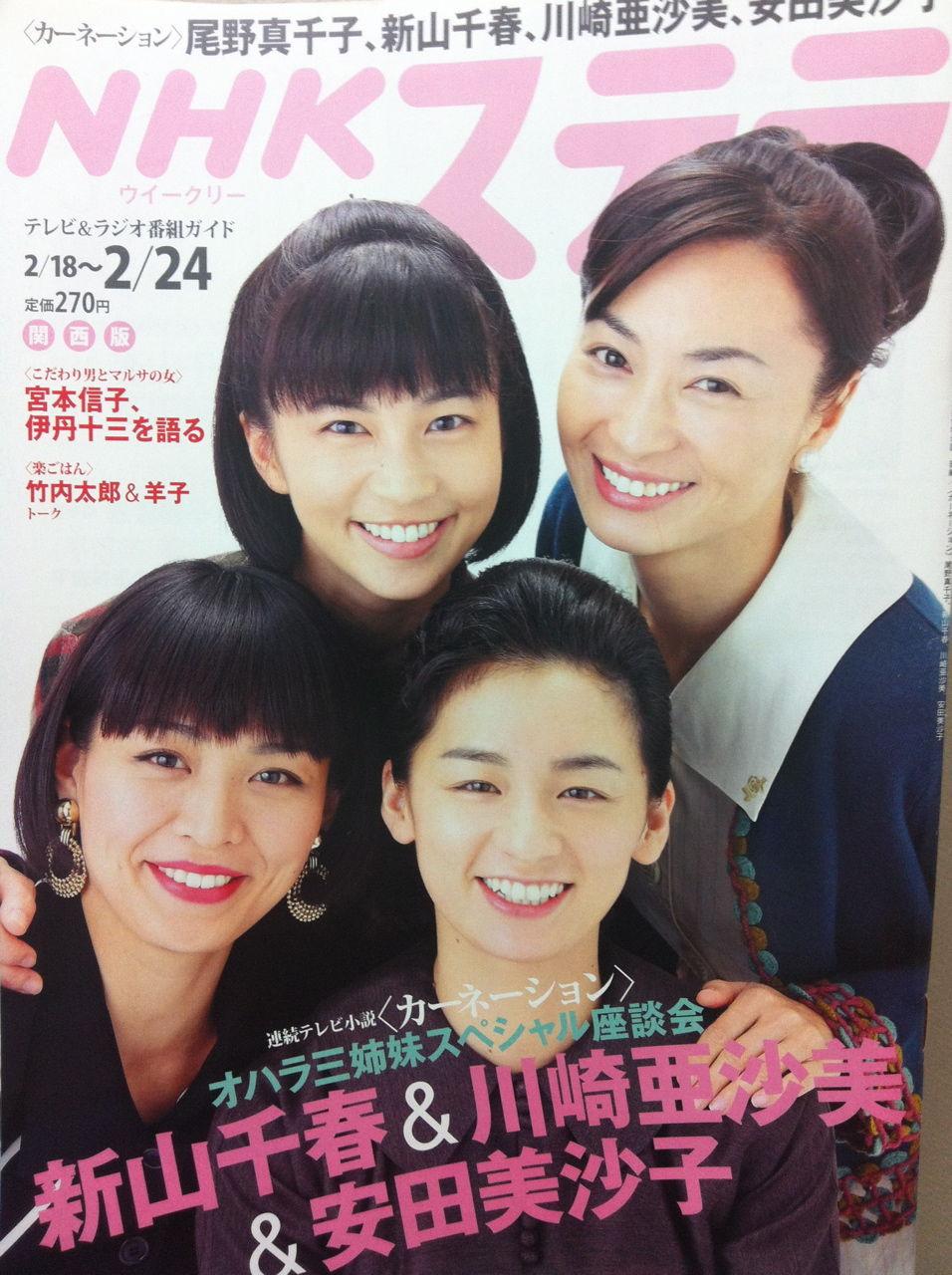連続テレビ小説の画像 p1_40