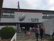 近鉄奈良線東花園駅