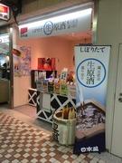 日本盛生原酒専門店@DIAMALL大阪