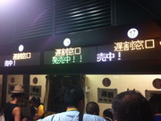 遅割窓口@阪神甲子園球場