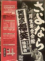笑福亭福笑独演会vol.23