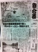 田辺寄席ニュース「寄合酒」No562