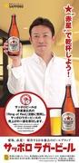 赤星憲広×サッポロラガービール