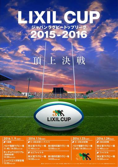 LIXILCUP_2015_2016_poster_2