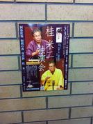20120714桂米二独演会@龍谷大学響都ホール