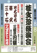 吉例第30回桂文珍独演会