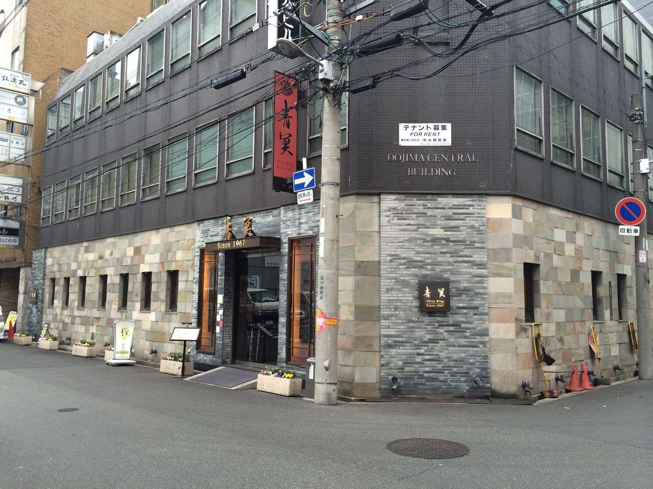 青冥(ちんみん)堂島本店