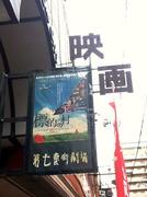 映画『標的の村』@第七藝術劇場