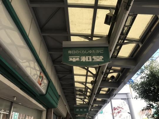 【平和堂1号店】平和堂彦根銀座店@滋賀県彦根市
