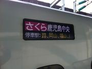 山陽九州新幹線「さくら」-2