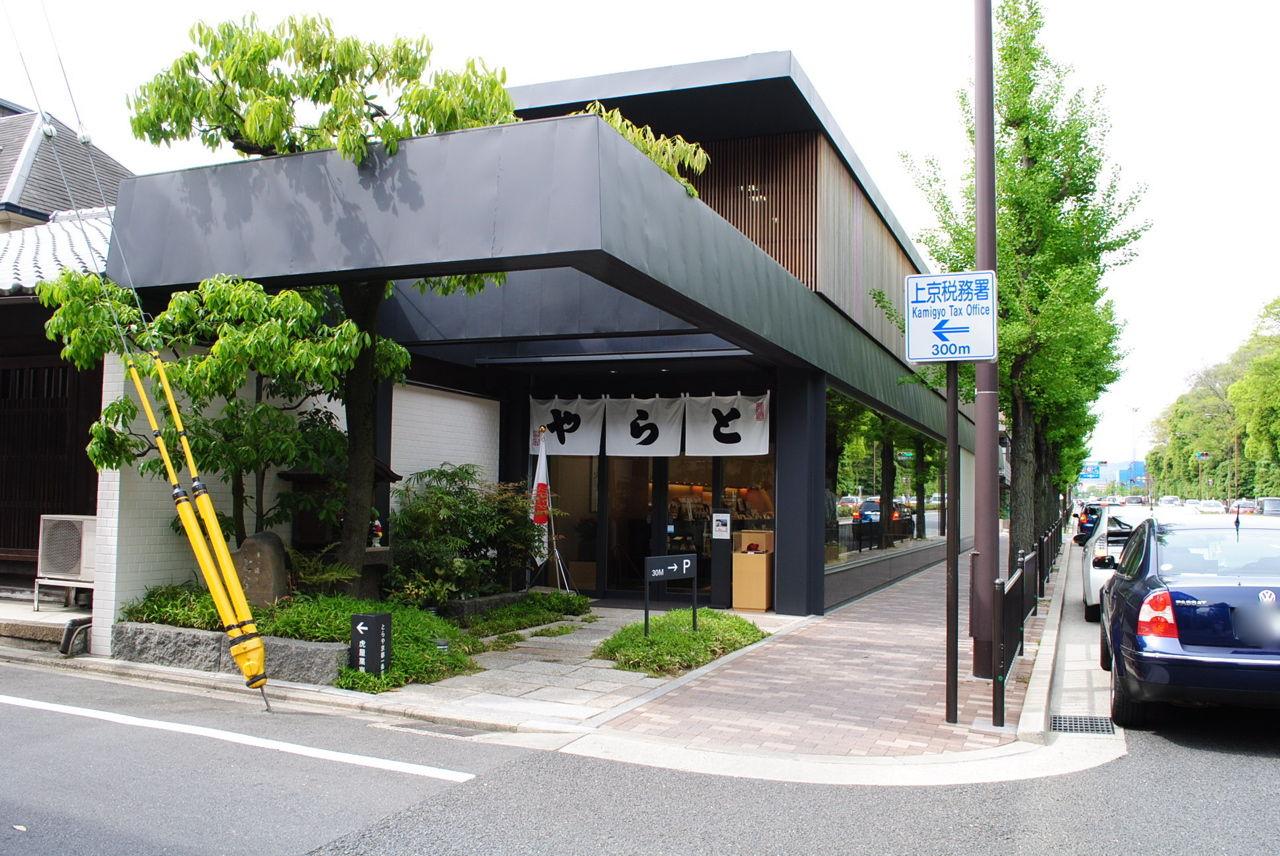 虎屋(とらや)京都一条店