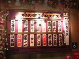 20080102天満天神繁昌亭新春公演