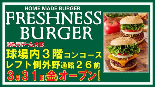 bnr-freshnessburger
