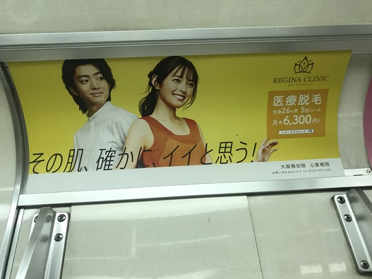伊藤健太郎&矢作穂香@美容皮膚科「レジーナクリニック」車内広告