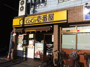 CoCo壱番屋阿倍野昭和町店