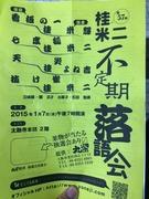 第57回桂米二不定期落語会@梅田・太融寺本坊