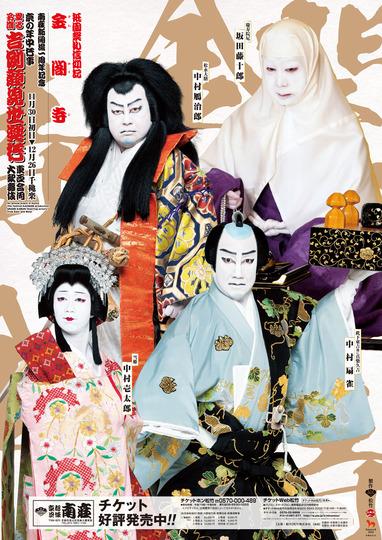 minamiza1912_poster_kinkakuji-1574987411192