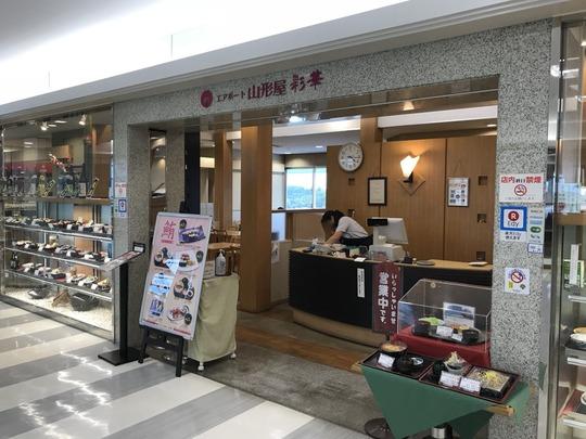 エアポート山形屋彩華(鹿児島空港ターミナルビル3F)