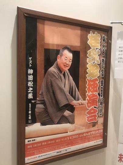 【88文珍デー】吉例第37回桂文珍独演会@なんばグランド花月(2019年8月8日)