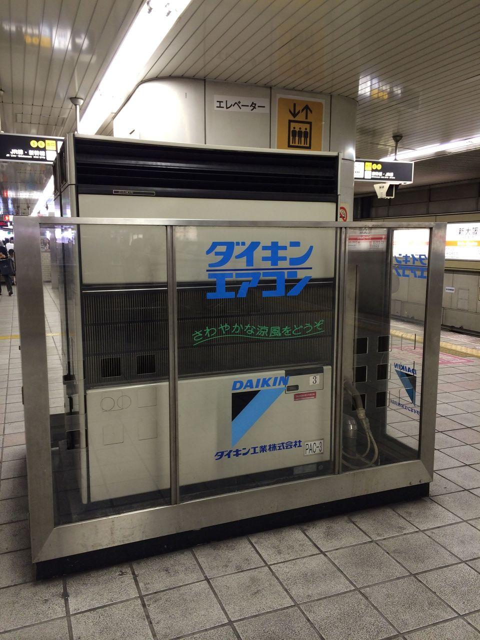 ダイキン業務用エアコン@地下鉄新大阪駅ホーム