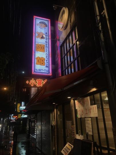冷麺館鶴橋店