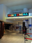 品川PRINCE CINEMA-2