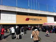 第48回ラグビー日本選手権