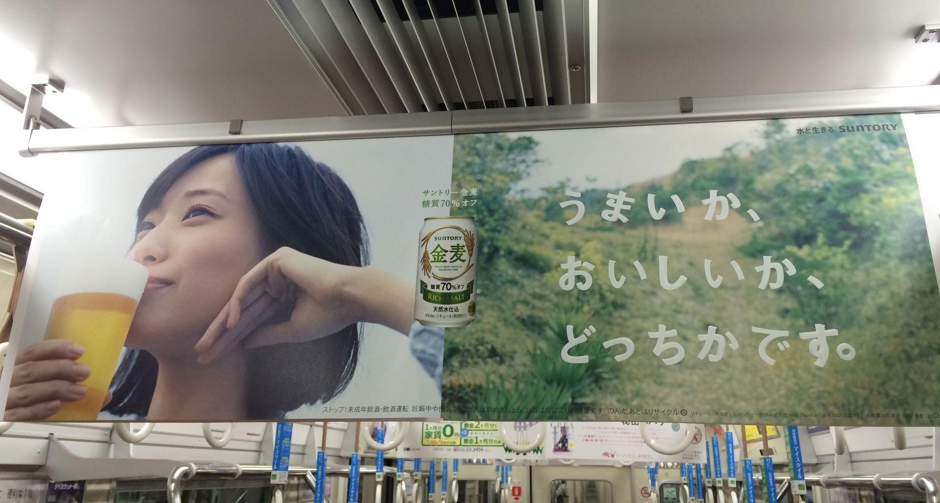 戸田恵梨香@サントリー金麦オフ 電車中吊り広告