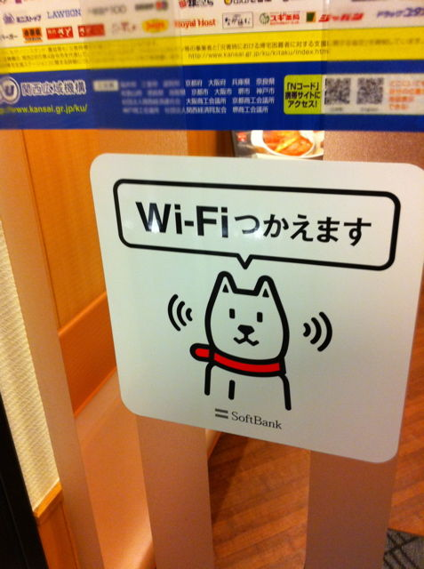 和食さとがWi-Fiスポットに