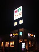 なか卯京都新堀川店