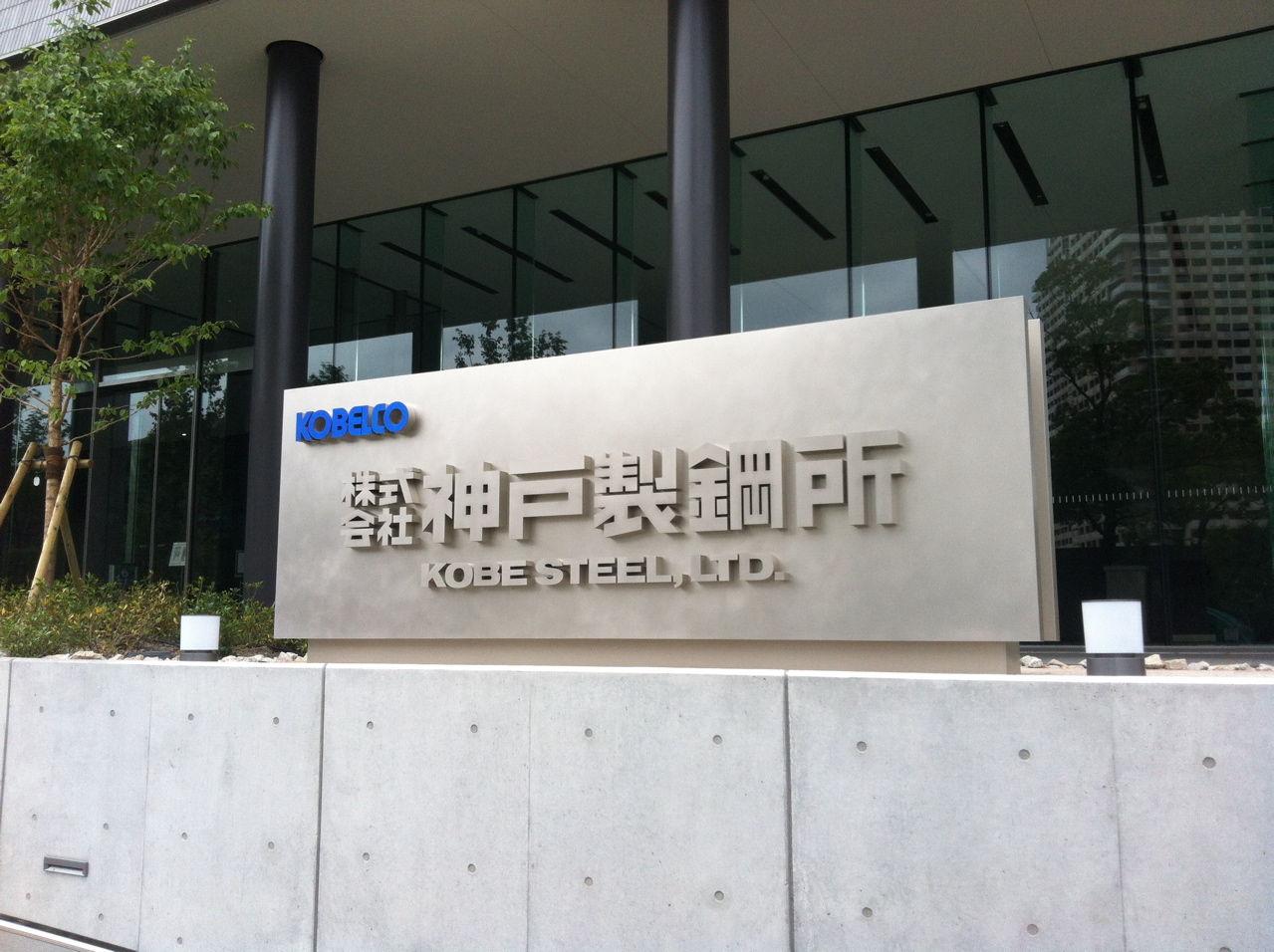神戸製鋼所社名標