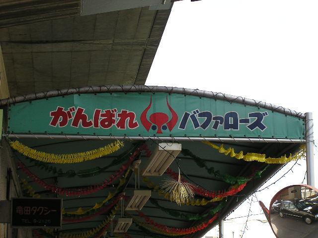 20060205近鉄筒井駅前商店街