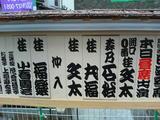 20061118田辺寄席