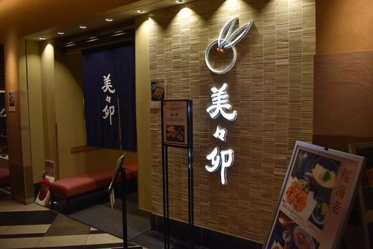 「美々卯」あべのハルカスダイニング店@あべのハルカス近鉄本店13階