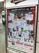 【Bs】20110611-12試合告知Poster