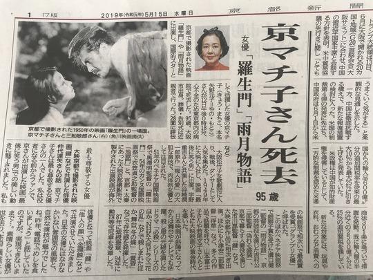 京マチ子さん@20190515京都新聞