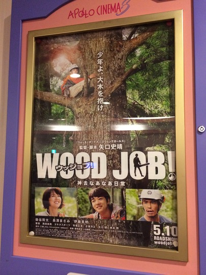 【映画】『WOOD JOB! 〜神去なあなあ日常〜』