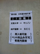 日本選手権1回戦