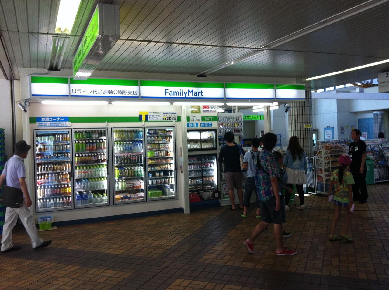ファミリーマートUライン総合運動公園駅売店