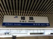 JR姫路駅駅名標