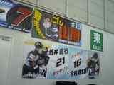 20090323西武×日本製紙-4